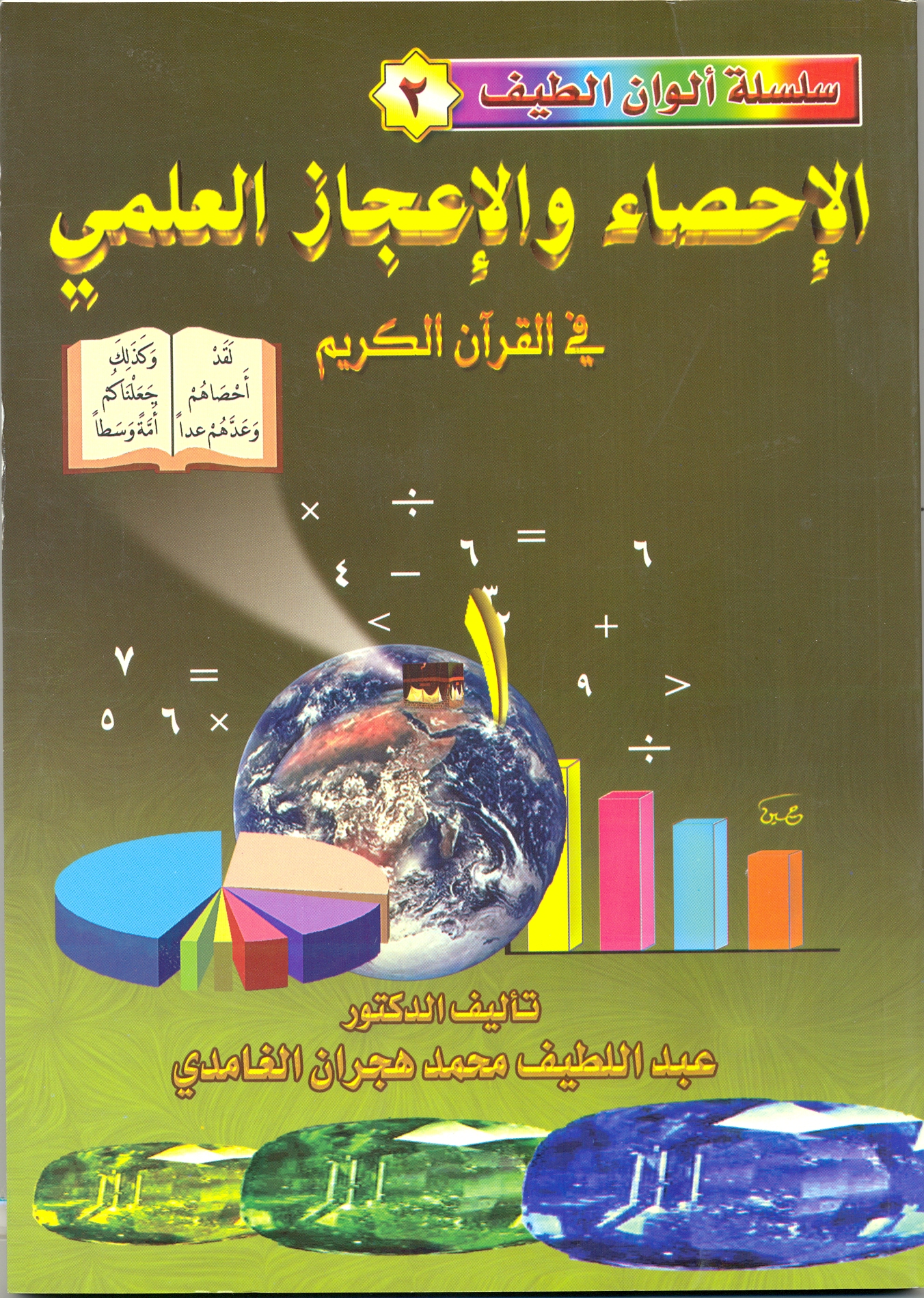 الإحصاء والإعجاز العلمي في القرآن الكريم